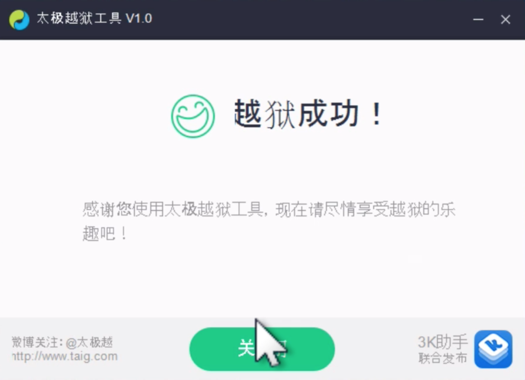 TaiG-Finished-iSO-8.1.1-Jailbreak-1024x741